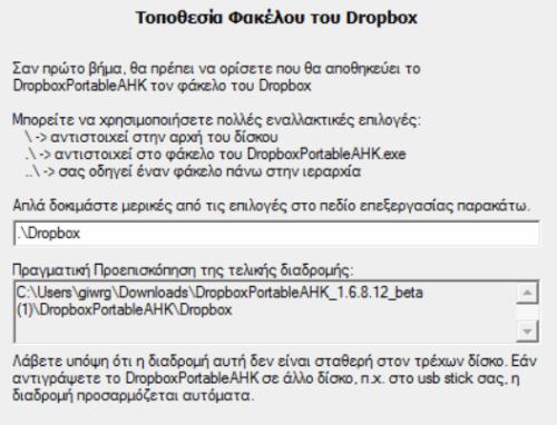 Δυνατότητες του Dropbox Που Ίσως Δεν Γνωρίζατε 31