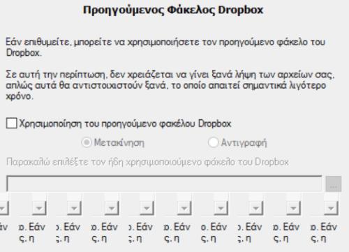 Δυνατότητες του Dropbox Που Ίσως Δεν Γνωρίζατε 32