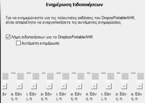 Δυνατότητες του Dropbox Που Ίσως Δεν Γνωρίζατε 33