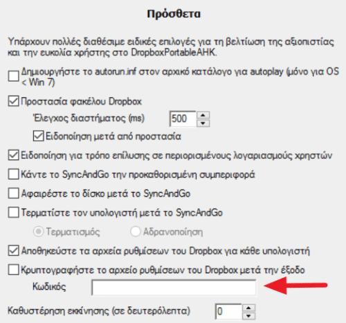 Δυνατότητες του Dropbox Που Ίσως Δεν Γνωρίζατε 34