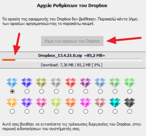 Δυνατότητες του Dropbox Που Ίσως Δεν Γνωρίζατε 36