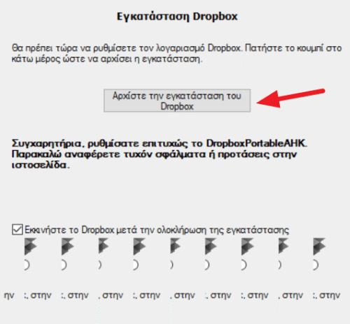 Δυνατότητες του Dropbox Που Ίσως Δεν Γνωρίζατε 37