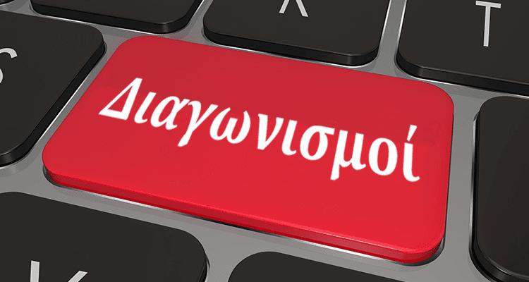Δωρεάν Διαγωνισμοί στο Ίντερνετ: Τα Σημαντικότερα Ελληνικά Site | PCsteps.gr