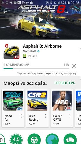 Δωρεάν Παιχνίδια Android 2