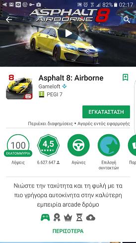 Δωρεάν Παιχνίδια Android 7