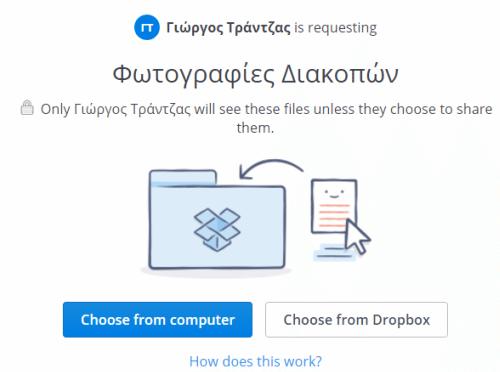 Δυνατότητες του Dropbox Που Ίσως Δεν Γνωρίζατε 10