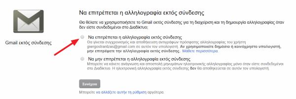 8 Δυνατότητες του Gmail Που Ίσως Δεν Γνωρίζατε 07