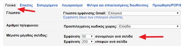 8 Δυνατότητες του Gmail Που Ίσως Δεν Γνωρίζατε 25