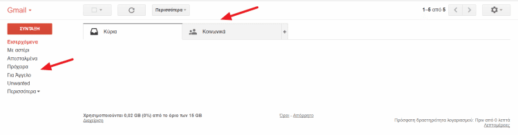 8 Δυνατότητες του Gmail Που Ίσως Δεν Γνωρίζατε 29