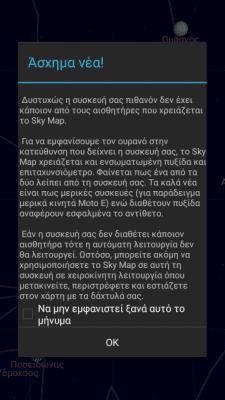 Επαυξημένη Πραγματικότητα Στην Πράξη με Android Apps 26