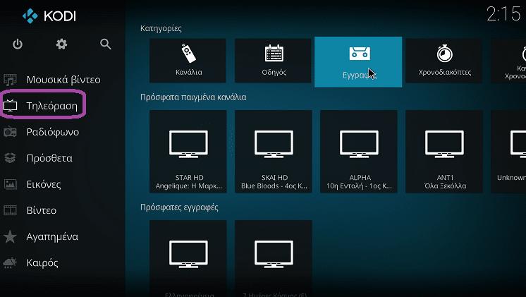 Τηλεόραση στο Kodi και Εγγραφή Τηλεοπτικών Προγραμμάτων | PCsteps gr