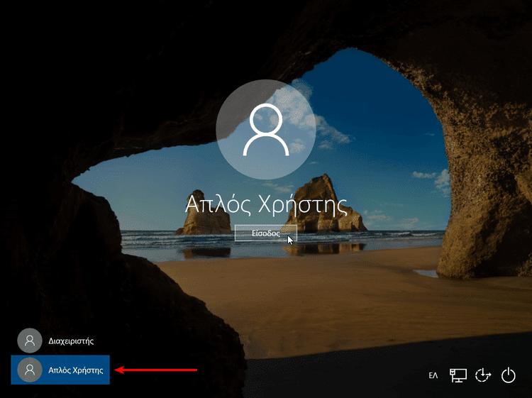 Τι Σημασία Έχουν οι Λογαριασμοί Χρηστών στα Windows 7, 8, και 10
