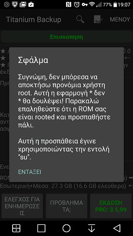 Root στο Android