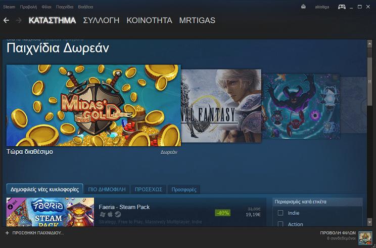 Όλα τα Παιχνίδια Δωρεάν στα Windows Για Δοκιμή Πριν την Αγορά