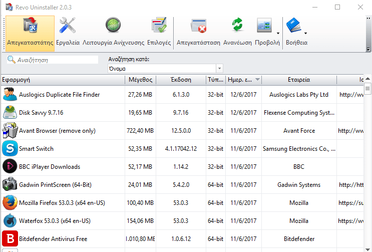 bcaf00d7982 Τα Καλύτερα Δωρεάν Εργαλεία Συντήρησης για τον Υπολογιστή | PCsteps.gr
