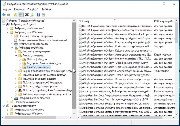 Ανακαλύψτε Άγνωστα Κόλπα και Ρυθμίσεις στα Windows 10