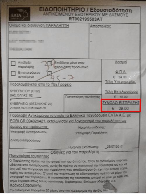 ac9504a1c8ac Αξίζει να σημειωθεί πως το ΦΠΑ υπολογίστηκε πάνω σε μία αξία 100 ευρώ