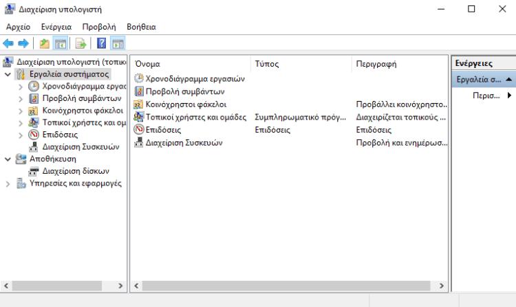 Ανακαλύψτε Κρυφά Εργαλεία Στα Windows Που Ίσως Δεν Γνωρίζατε