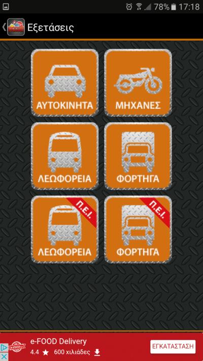 Δίπλωμα Αυτοκινήτου Μάθετε τα Σήματα απο το Κινητό Σας 19