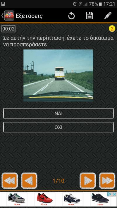 Δίπλωμα Αυτοκινήτου Μάθετε τα Σήματα απο το Κινητό Σας 22