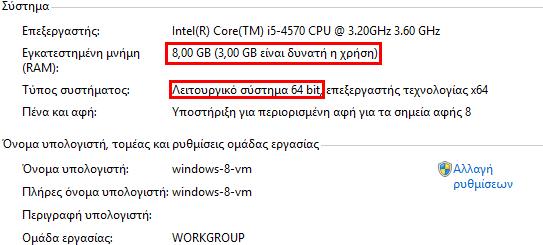 """Γιατί Τα Windows Έχουν Λιγότερη RAM ως """"Δυνατή η Χρήση"""";"""