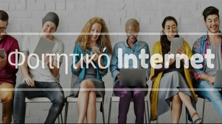 Poio Foititiko Programma Internet Na Epilexo