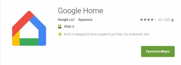 Google Chromecast Τι Είναι Και Πώς Το Χρησιμοποιώ 02