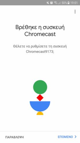 Google Chromecast Τι Είναι Και Πώς Το Χρησιμοποιώ 13