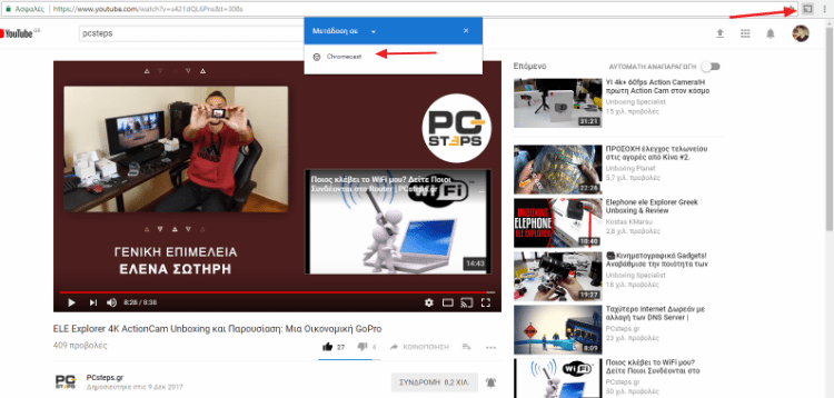 Google Chromecast Τι Είναι Και Πώς Το Χρησιμοποιώ 21