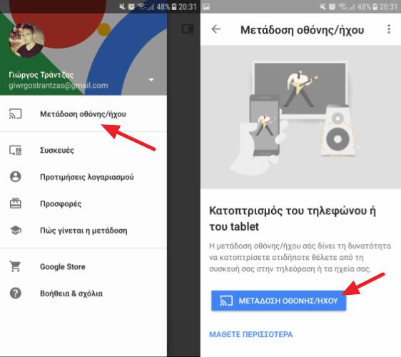 Google Chromecast Τι Είναι Και Πώς Το Χρησιμοποιώ 25