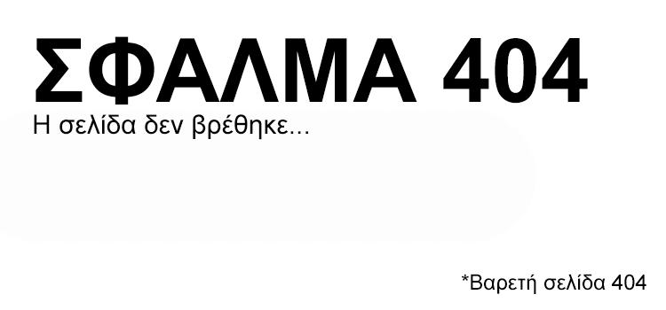 Τι Είναι Μία Σελίδα 404 και Οι Πιο Πρωτότυπες Στο Ίντερνετ