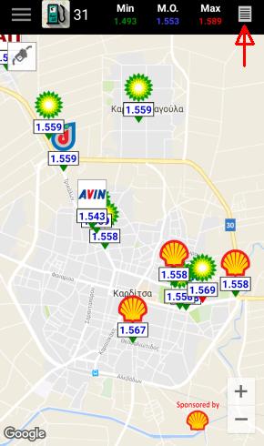 Φθηνή Βενζίνη Τα Φθηνότερα Πρατήρια Με το FuelGR