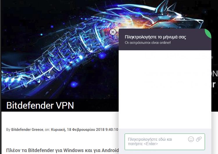 Bitdefender VPN 10