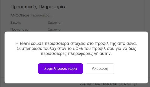 chat ιστοσελίδες γνωριμιών στην Ελλάδα