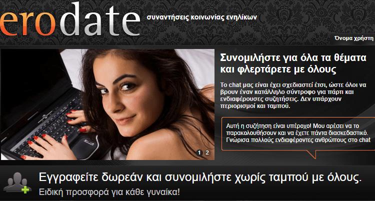 έρωτας ιστοσελίδα γνωριμιών δωρεάν Dating για μέλη AA
