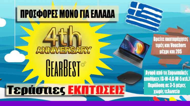 37aee25f08 Μεγάλες Εκπτώσεις Μόνο Για την Ελλάδα