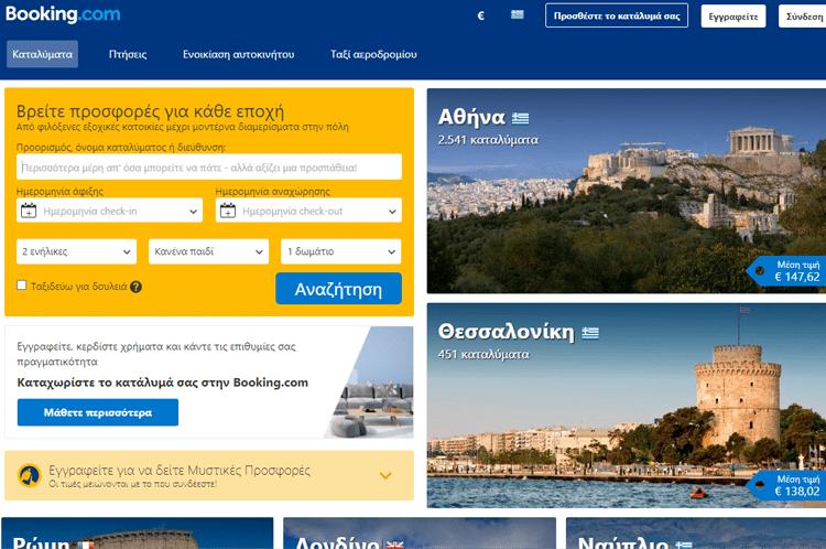 Φθηνές Καλοκαιρινές Διακοπές: Οι Καλύτερες Ταξιδιωτικές Ιστοσελίδες