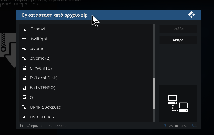 Kodi Build 11