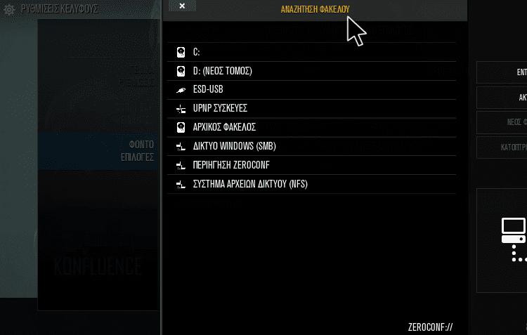 Kodi Build 49αα