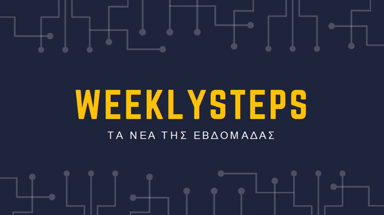 WeeklySteps#20181107 - Νέο Mixer, Palm Phone, Xiaomi vs OnePlus, Ποδήλατα General Motors