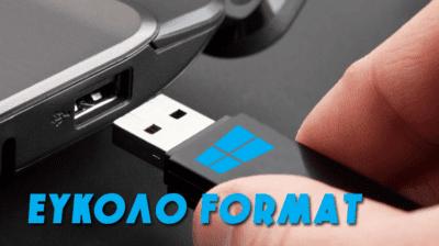 Format Υπολογιστή