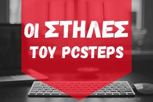 Οι στήλες του PCsteps