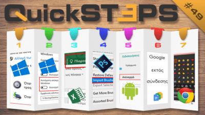 QuickSteps#49 - Κουμπί τροφοδοσίας, κουτί βοήθειας Excel, ειδοποιήσεις Android