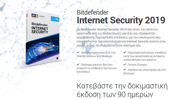 Δωρεάν για 90 Ημέρες Bitdefender Internet Security 2019