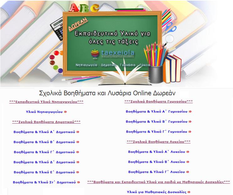 Ψηφιακά Βιβλία και Ebook στα Ελληνικά 1α