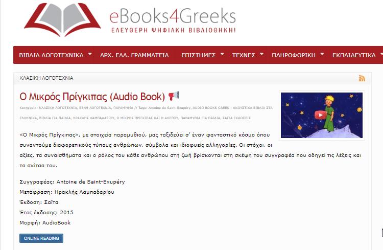 Ψηφιακά Βιβλία και Ebook στα Ελληνικά 2αα