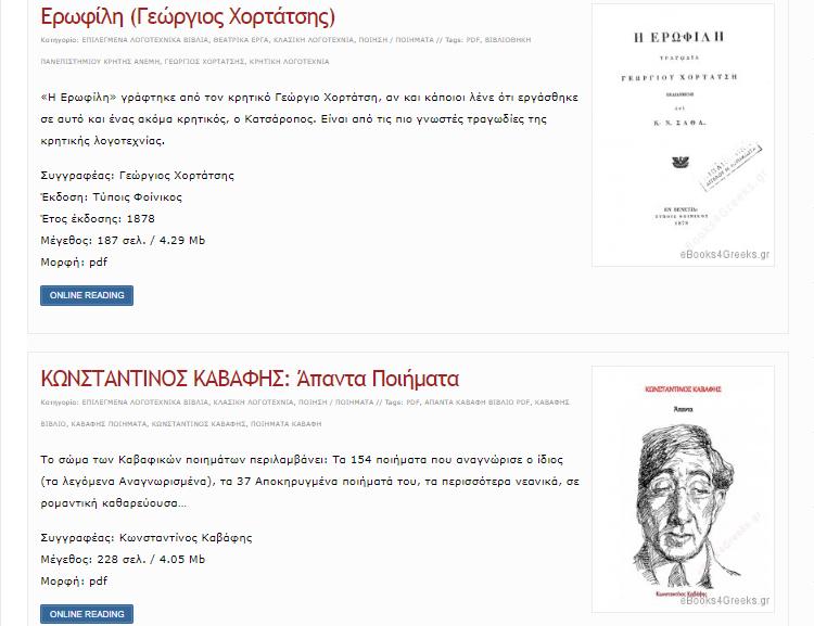 Ψηφιακά Βιβλία και Ebook στα Ελληνικά 3α