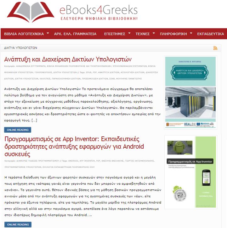 Ψηφιακά Βιβλία και Ebook στα Ελληνικά 4ααα