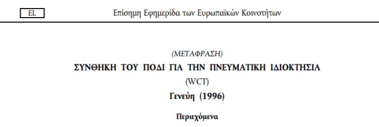 Ναι, ΠΟΔΙ είναι το επίσημο αρκτικόλεξο στα Ελληνικά.