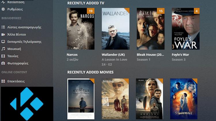 KodiSteps: Όλες Οι Ταινίες Και Τα Πολυμέσα, Με Plex Windows-Android